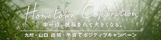 九州・山口 結婚・子育てポジティブキャンペーン
