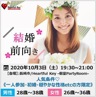 【長崎】10/3 〖ながさきめぐりあい♡Heartful Key Party〗人気条件♡ 《一人参加・初婚・穏やかな性格etcの方限定》
