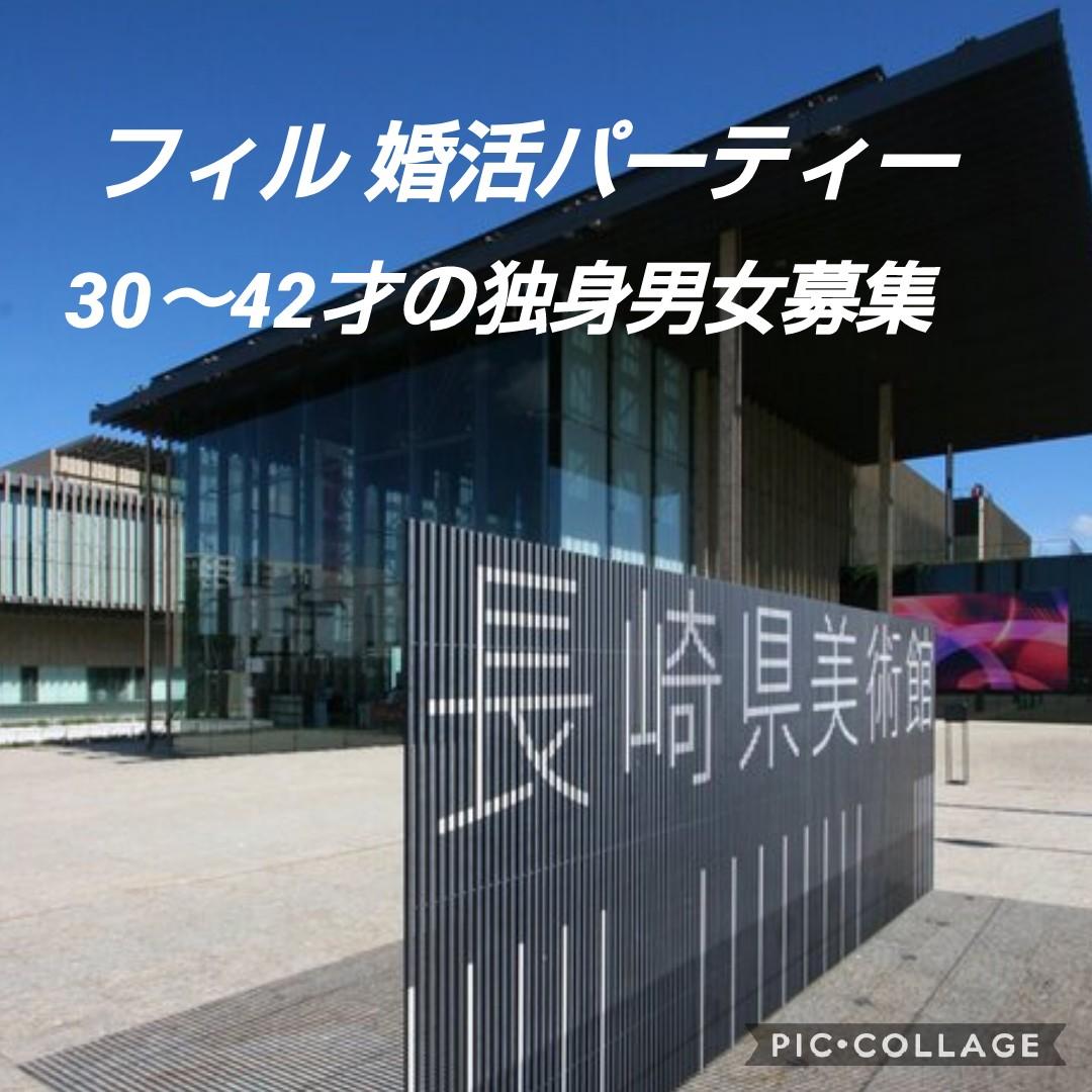 【長崎】9/20 フィル*美術館であいましょう。