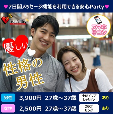 """<p align=""""center"""">【長崎】10/18〖♡Heartful Key Party♡〗 大好きな人と恋愛結婚したい♡ <br>《優しい&誠実&安心感のある男性》編</p>"""