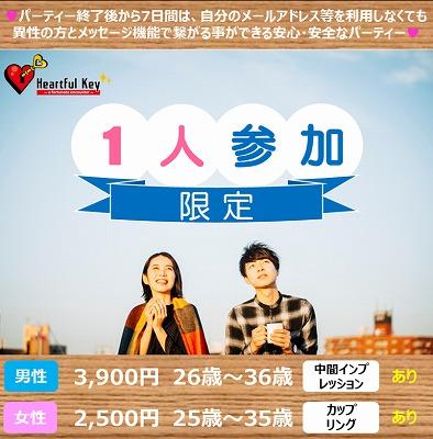 【長崎】11/1〖♡Heartful Key Party♡〗 真剣度が高い 《おひとり参加限定パーティー》('ω')ノ 『初婚でよく笑う性格の男女限定』