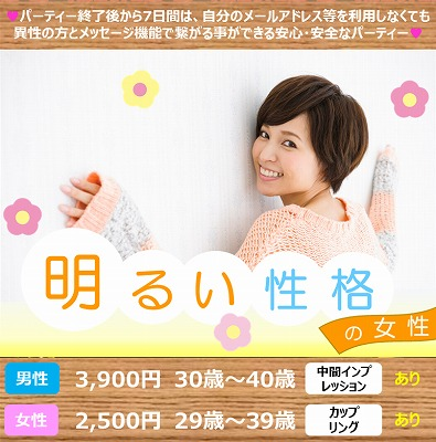 "<p align=""center"">【長崎】11/14〖♡Heartful Key Party♡〗笑顔の絶えない、恋愛結婚が理想♡ <br> 『明るく、前向きな女性編』</p>"