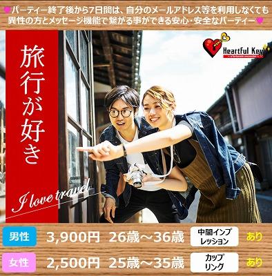 【長崎】11/15〖♡Heartful Key Party♡〗 旅行好き・恋人と行きたい♪ 《自然や温泉が好きな男女限定編♡》