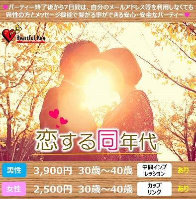 【長崎】11/8〖♡Heartful Key Party♡〗\同世代30~40歳男女/ 《頼りになる穏やかな男性限定》編