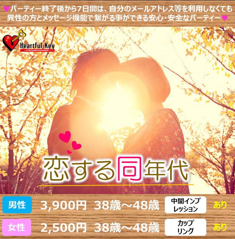 【長崎】11/8〖♡Heartful Key Party♡〗 \同世代38~48歳男女/ 《頼りになる穏やかな男性限定》編