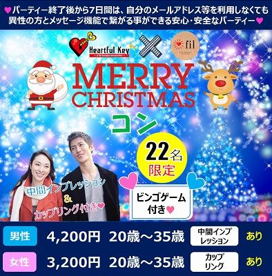 【長崎】12/13(日)Heartful Key & フィル ♡Xmasコン♡ ~ビンゴゲームで楽しもう編~