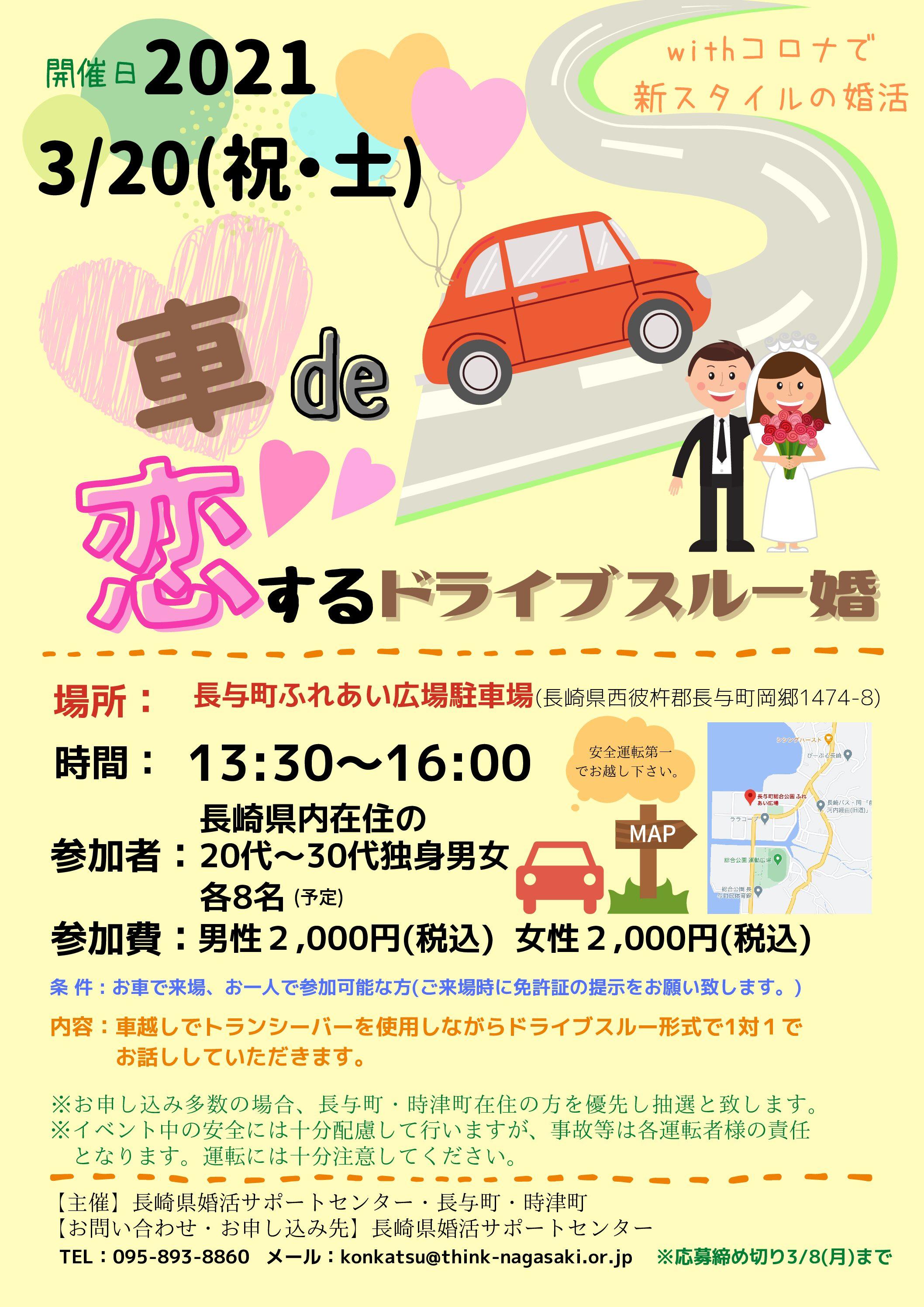 【長崎】3/20(祝・土)長崎県婚活サポートセンター♡車de恋するドライブスルー婚♡