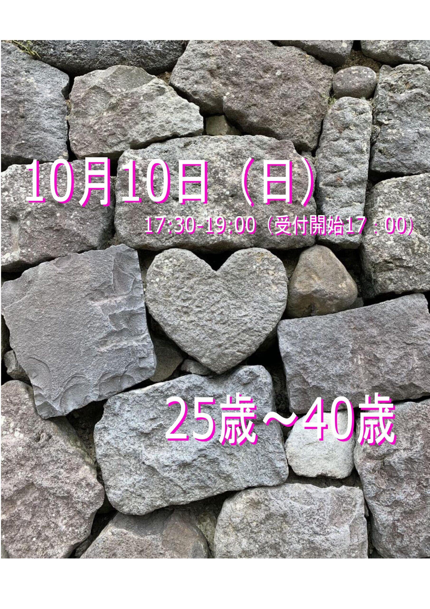 【長崎】シトラスカフェ10/10(日)25歳~40歳の同世代恋活Party☆
