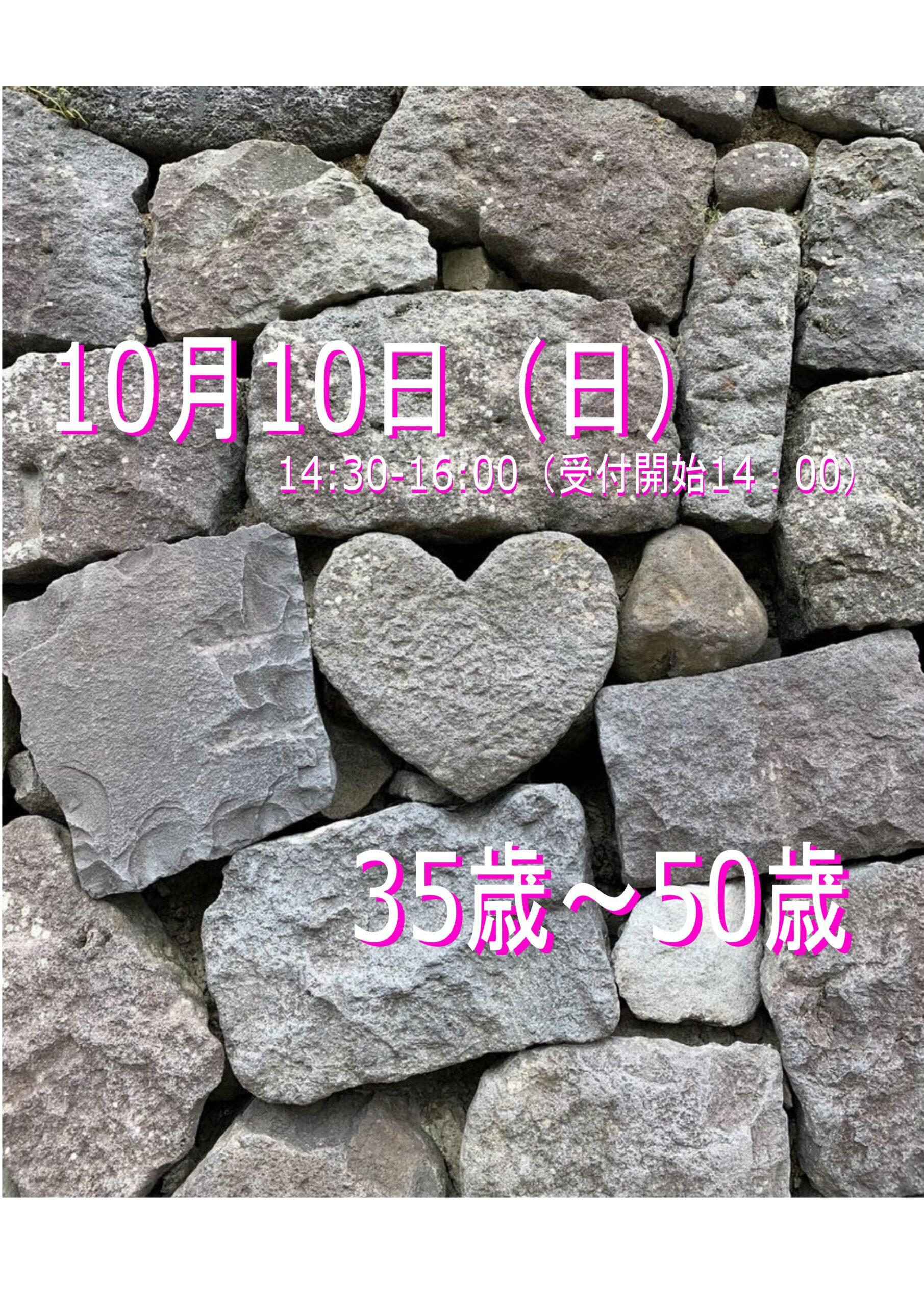 【長崎】シトラスカフェ10/10(日)35歳~50歳の同世代恋活Party☆