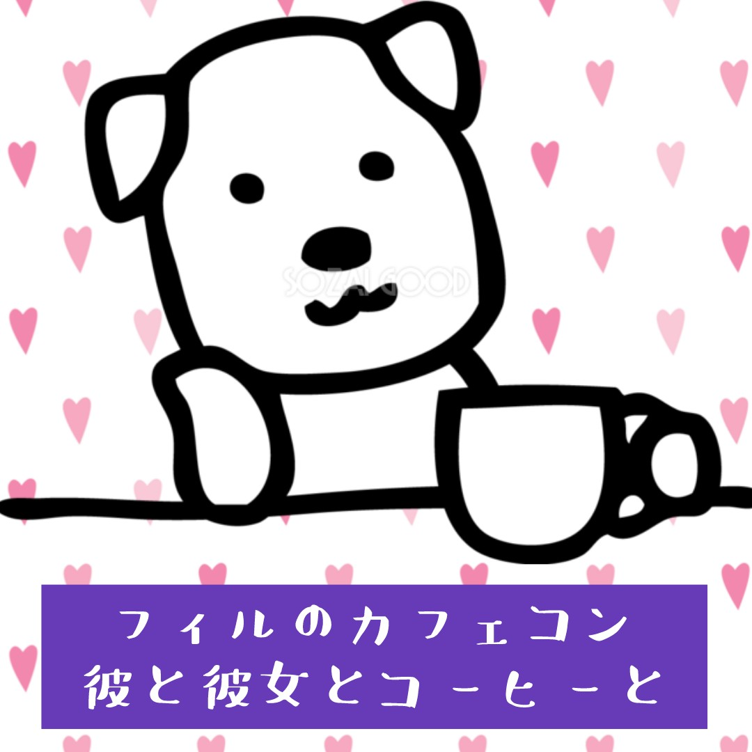 """【長崎】11/13(土)""""友割""""フィル*タンタンドルde恋ヲスル ケーキセット+焼き菓子のお土産"""